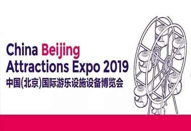 2020 中国(北京)电玩游乐设施博览会