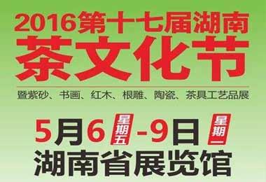 2020第十二届湖南茶文化节暨紫砂、书画、红木、根雕、陶瓷、茶具工艺品展