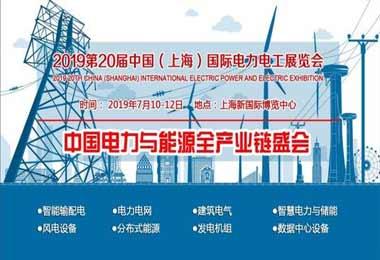 2020上海国际电力杆塔及电力钢丝、绳索展览会