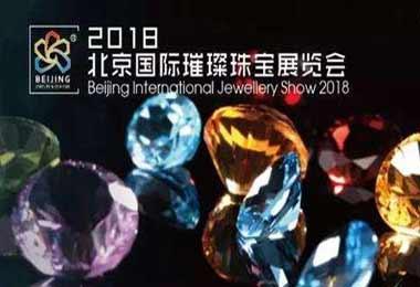 2020年春季北京高端珠宝首饰展览会