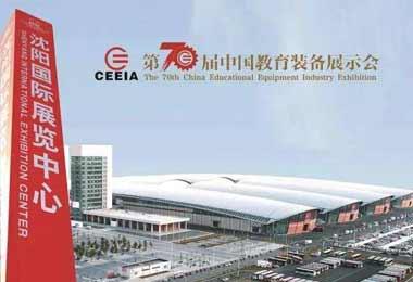 第78届中国教育装备展