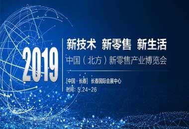 2020第2届武汉国际新零售产业博览会