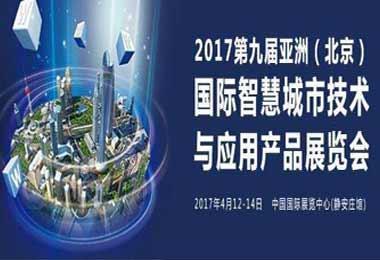 2019第8届广州国际智慧城市技术与应用产品展览会