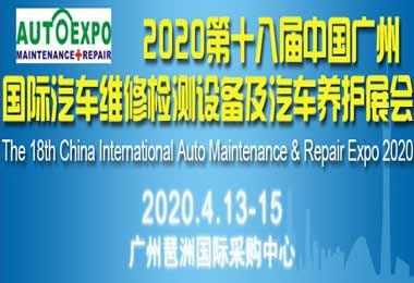 2020第18届广州国际汽车空调展览会