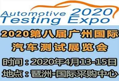 2020第8届广州国际汽车测试展览会