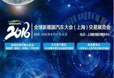 2020(上海)新能源汽车线束材料展