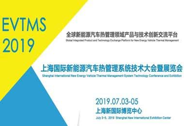 2020年(上海)新能源汽车热管理展