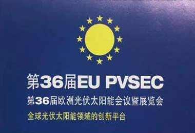 2020(上海)光伏玻璃瓦及晶片展会