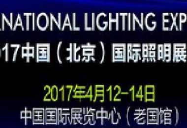 2020(上海)物业智能照明展