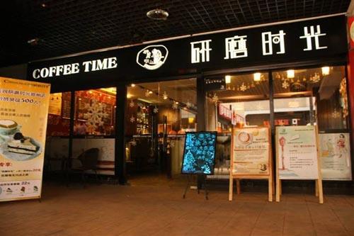 咖啡店加盟 21世纪热门投资