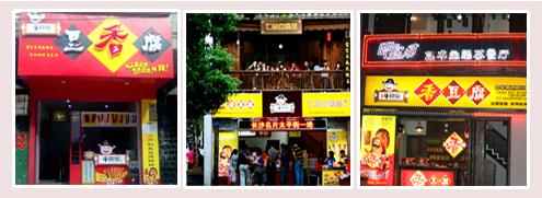 斗腐倌门店整店的装修风格以健康,时尚的现代小吃风尚吸引顾客.