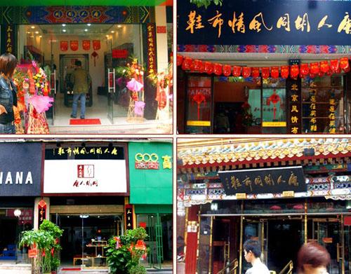 还体现在老北京布鞋店面店内古色古香的装修上