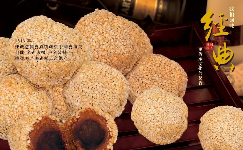 <em>闻喜煮饼</em>--959品牌招商网