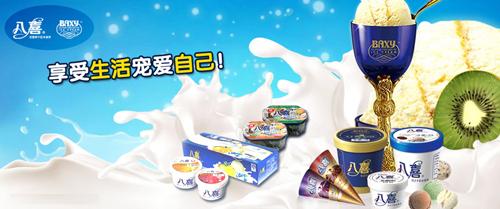 八喜冰淇淋 国内首例绿色食品冰淇淋