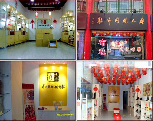 老北京布鞋广告背景