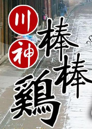 牌加盟店赚钱 北京川神棒棒鸡餐饮项目怎么样