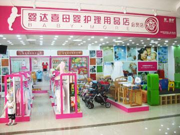 今年创业投资好项目 十大母婴用品连锁店加盟