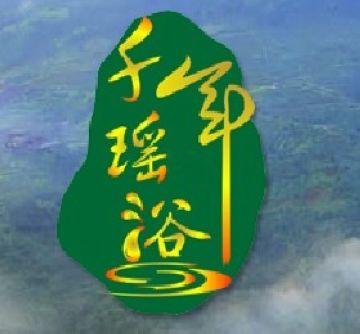 金凤凰瑶族药浴
