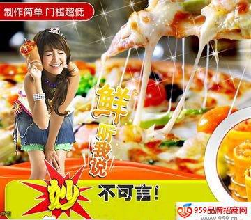 爱必喜披萨