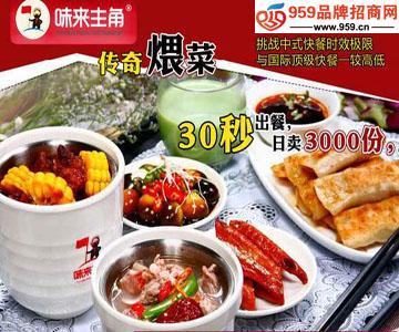 味来主角营养小吃 中式快餐营养丰实