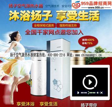 扬子空气能热水器 热水器行业新机遇