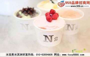 冰滋美冰淇淋招商加盟花样百出,拒绝单一,琳琅满目的产品令消费者