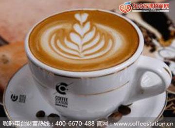 咖啡电台咖啡