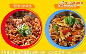 可热的v甲鱼甲鱼京城黄记焖锅加盟带来a甲鱼商项目有那种图片