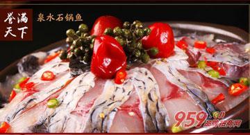 魚品記蒸汽石鍋魚