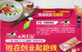 大学生创业选什么项目好?优选美石记石锅拌饭