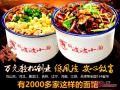 现在开重庆小面店有市场吗?加盟周波波好不好?