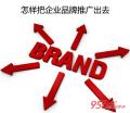 如何提高品牌销售力?