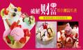 玫瑰皇后冰淇淋创意超乎想象