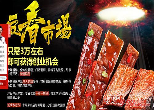 2017爆款小吃 一片豆腐火热一条街
