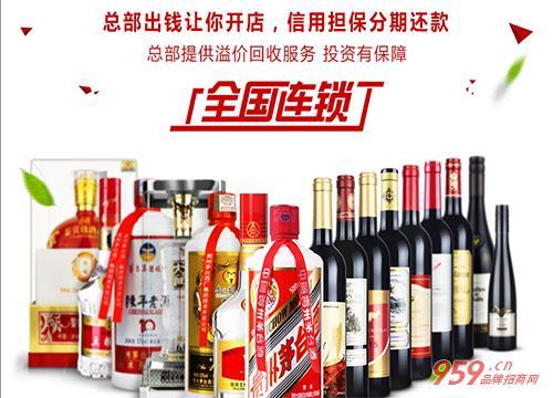 中国名酒折扣店加盟 全年生意红火!