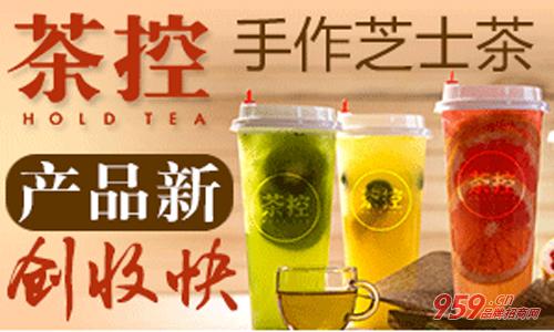 茶控芝士奶茶