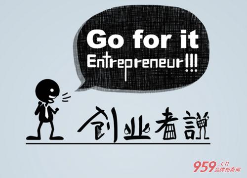 几千元怎样自主创业 小本创业技巧三步走