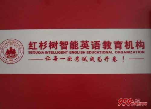 英语教育创业项目哪个好?红杉树智能英语好评如潮!
