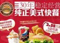 快餐加盟店有哪些品牌?最新快餐加盟店10大品牌!