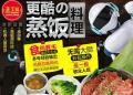 十元快餐连锁加盟店有哪些品牌?