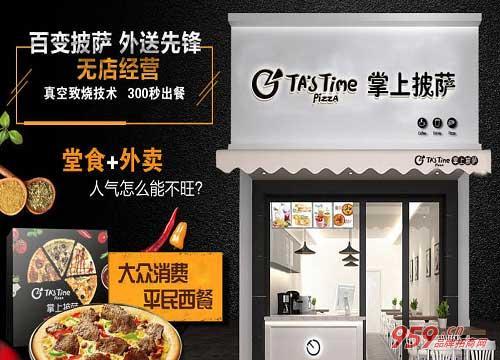小型餐饮加盟连锁品牌 掌上披萨加盟赚钱多!