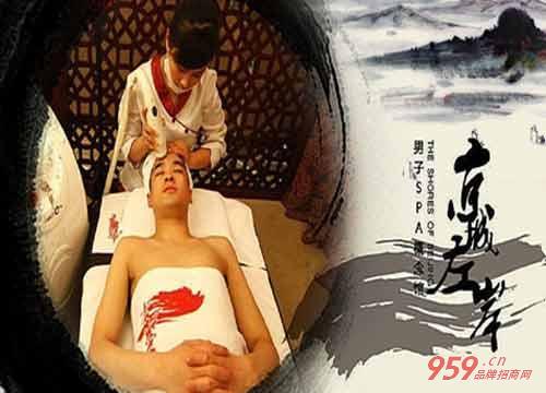 男士美容院加盟哪家好?京城左岸男士美容院怎么样?