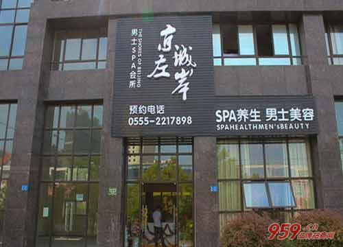 男士美容院加盟哪家好?加盟京城左岸男士美容院要具备什么条件?