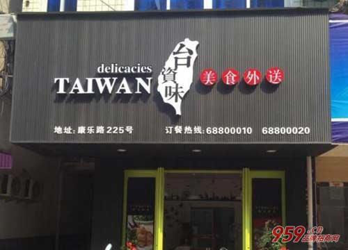 十大快餐外賣加盟店排行榜
