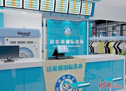 干洗店加盟连锁品牌
