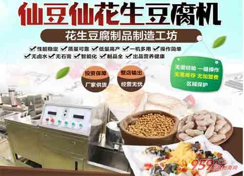加盟仙豆仙花生豆腐机怎么样?万元起步即可创业!