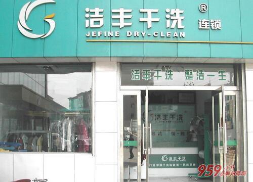 洁丰干洗店加盟