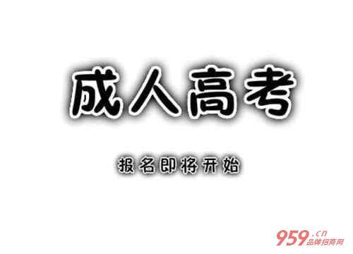 北京成人高考培训机构哪家好?成人高考培训最好的机构