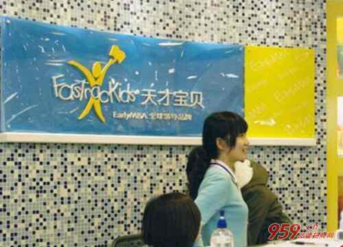 广州天才宝贝早教代理费用多少钱?天才宝贝早教中心怎么样?