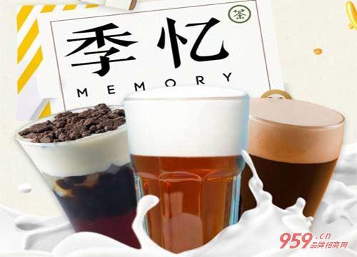 奶茶品牌哪个好?季忆奶茶加盟店人气一路飙升!